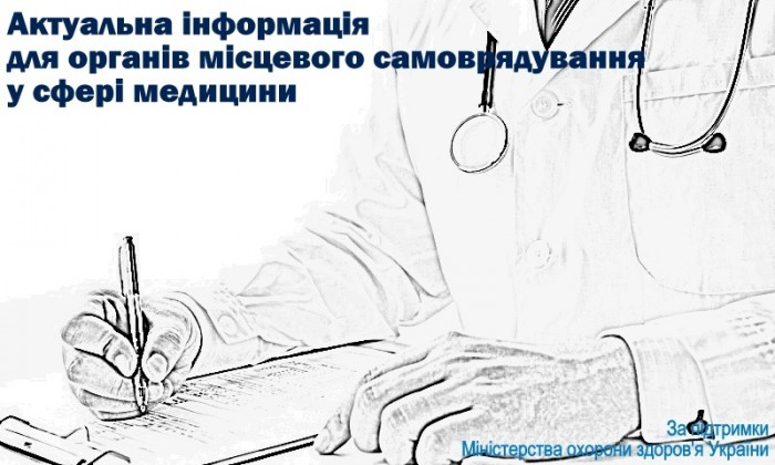 -МОЗ-для-ОМС1-e1537426282535.jpg
