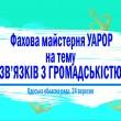 ФМ вересень, ЗЗГ, Одеса