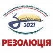 Затока 2020 б р