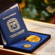 Посвідчення почесного громадянина Харківщини